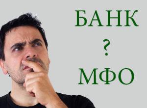 МФО и банки: конкуренты или партнеры