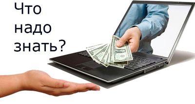 Онлайн кредитование: нюансы, о которых должны знать заемщики