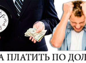 Займ для погашения просроченного займа