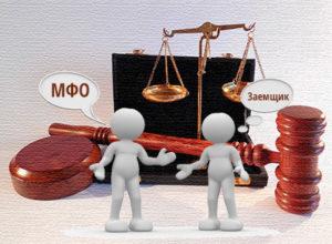 МФО обратилась в суд - что делать должнику