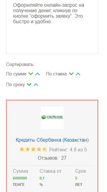 Каталог кредитов ЗанимаемKZ