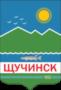 займы в Щучинске